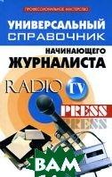Универсальный справочник начинающего журналиста  Инджиев А.А. купить