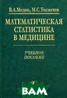 Математическая статистика в медицине  В. А. Медик, М. С. Токмачев купить