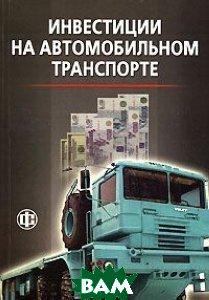 Инвестиции на автомобильном транспорте  Бережной В.И., Бережная Е.В. купить