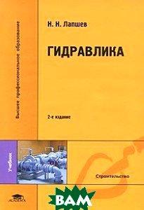 Гидравлика  Н. Н. Лапшев купить
