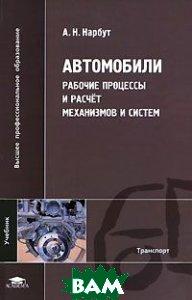 Автомобили. Рабочие процессы и расчет механизмов и систем. 2-е издание  А. Н. Нарбут купить