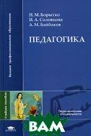 Педагогика  Борытко Н.М., Соловцова И.А., Байбаков А.М. купить