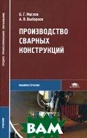 Производство сварных конструкций 2-е изд  Маслов Б.Г. купить