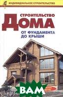 Строительство Дома от Фундамента до Крыши  Рыженко В.И. купить