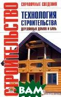 Технология строительства деревянных домов и бань  Рыженко В.И. купить