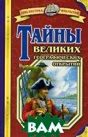 Тайны великих географических открытий  Владимир Малов купить