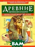 Древние цивилизации.Иллюстрированный атлас  Салли Тэгхолм купить