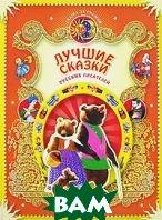 Лучшие сказки русских писателей   купить