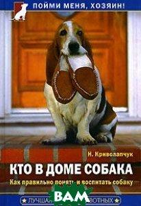 Кто в доме собака. Как правильно понять и воспитать собаку  Н. Криволапчук купить