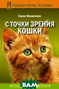 С точки зрения кошки  Елена Филиппова купить