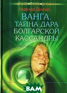Ванга. Тайна дара болгарской Кассандры  Надежда Димова купить