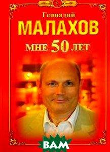 Мне 50 лет  Малахов Г. П. купить