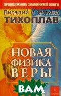 Новая Физика Веры  Тихоплав В. Ю., Тихоплав Т. С. купить