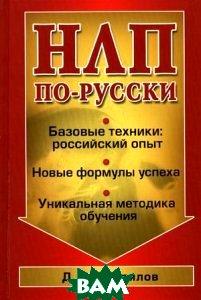 НЛП по-русски  Воедилов Д.В. купить