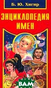 Энциклопедия имен  Борис Хигир  купить