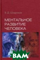 Ментальное развитие человека  Шадриков В.Д купить
