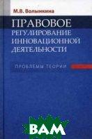 Правовое регулирование инновационной деятельности:Проблемы теории  Волынкина М.В купить