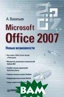 Microsoft Office 2007. Новые возможности  А.Васильев купить