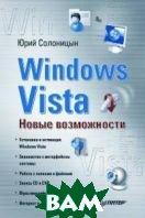 Windows Vista. ����� �����������  �.  ��������� ������