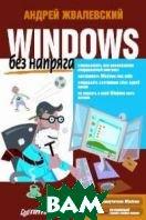Windows без напряга  А. Жвалевский купить