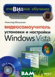 Видеосамоучитель установки и настройки Windows Vista   Александр Ватаманюк купить