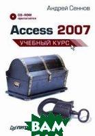 Access 2007. Учебный курс  Сеннов А. С. купить