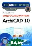 Видеосамоучитель ArchiCAD 10   Александр Днепров купить