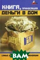Книга, приносящая деньги в дом: самые действенные рекомендации  Супрычев А.В. купить