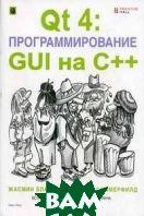QT 4: программирование GUI на C++.  Бланшет Ж. купить