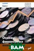 Основы финансовых инвестиций  А.  Федоров купить