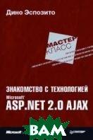 ���������� � ����������� Microsoft� ASP.NET 2.0 AJAX  �.��������� ������