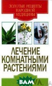 Лечение комнатными растениями  Исаева Е. Л.  купить