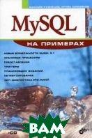 MySQL на примерах   Кузнецов М.В. купить