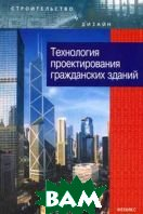 Технология проектирования гражданских зданий  Под ред. Лазарева А.Г. купить
