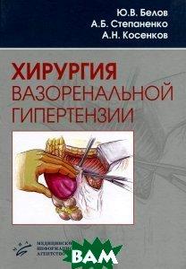 Хирургия вазоренальной гипертензии  Белов Ю.В., Степаненко А.Б. купить