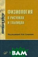 Физиология в рисунках и таблицах  Смирнов В.М. купить