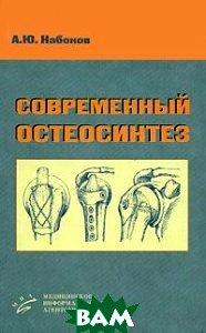 Современный остеосинтез  Набоков А. Ю.  купить