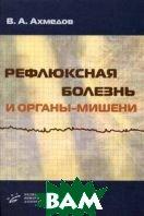 Рефлюксная болезнь и органы-мишени  Ахмедов В. А.  купить