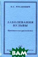 Заболевания вульвы  Русакевич П.С. купить