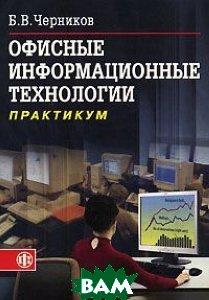Офисные информационные технологии: практикум  Черников Б. В. купить