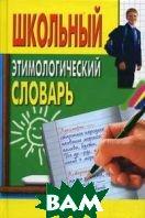 Школьный этимологический словарь  Сост. Пигулевская И.С. купить