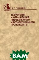 Технология и организация пивоваренного и безалкогольного производств  В. Г. Тихомиров купить
