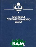Основы строительного дела  Синянский И.А., Шишин А.В., Мурашко Ю.П. купить
