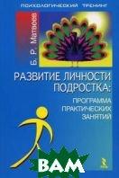 Развитие личности подростка: программа практических занятий  Матвеев Б. Р.  купить