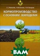Кормопроизводство с основами земледелия  С. С. Михалев, Н. Ф. Хохлов, Н. Н. Лазарев купить