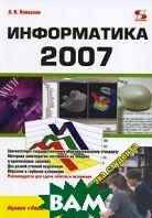 Информатика 2007  Алексеев А. П. купить