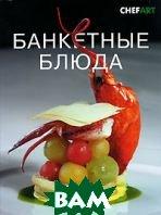 Банкетные блюда  Федотова И.Ю. купить