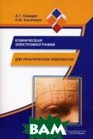 Клиническая электромиография для практических неврологов  Санадзе А.Г., Касаткина Л.Ф. купить