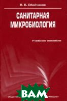 Санитарная микробиология  Сбойчаков В.Б. купить