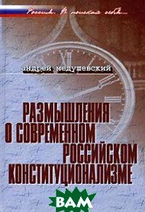 Размышления о современном российском конституционализме  Медушевский А. купить